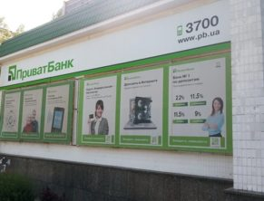 Приватбанк кредиты и депозиты
